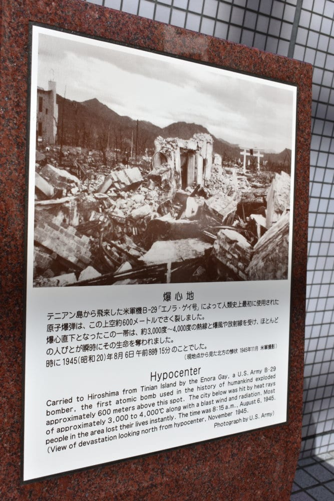 The hypocenter in Hiroshima for the atomic bomb